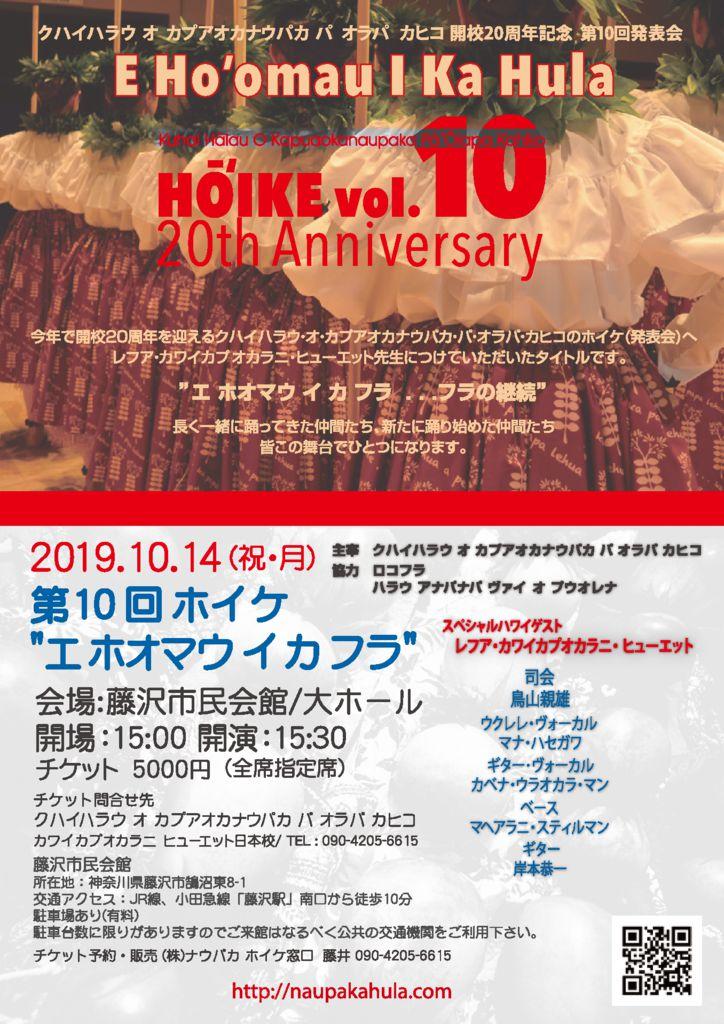 Hoike10チラシ表_OL CS6_0607のサムネイル